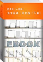 语文阅读·四年级(下册):新课标(人教版)