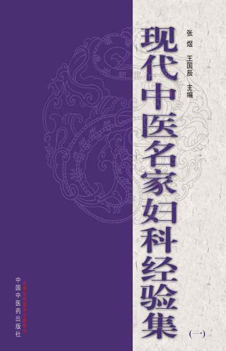 现代中医名家妇科经验集(一)