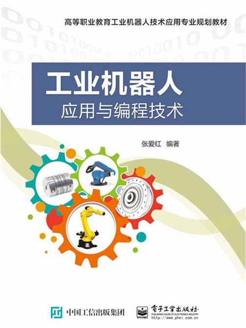 工业机器人应用与编程技术