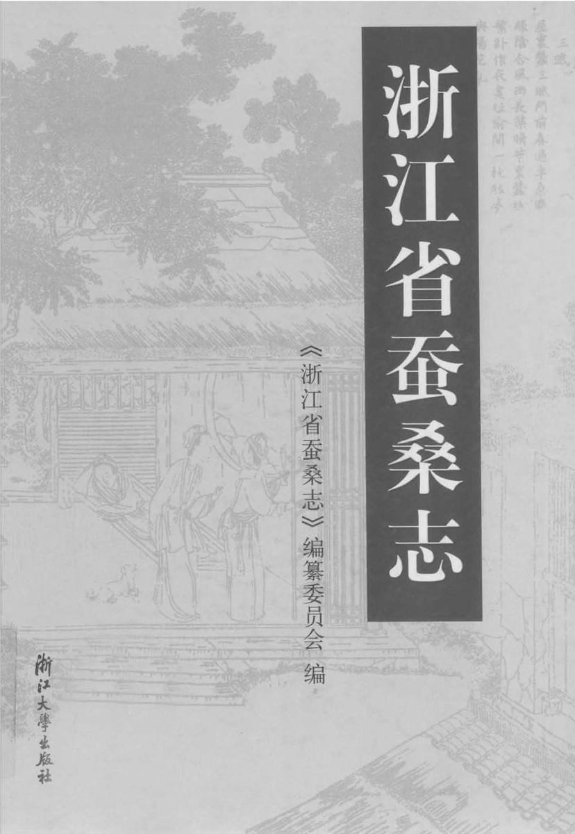 浙江省蚕桑志(仅适用PC阅读)