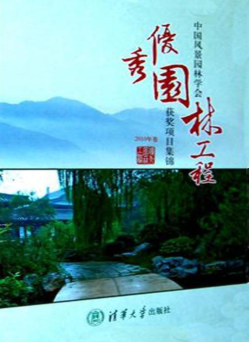 中国风景园林学会优秀园林工程获奖项目集锦.2010年卷(仅适用PC阅读)
