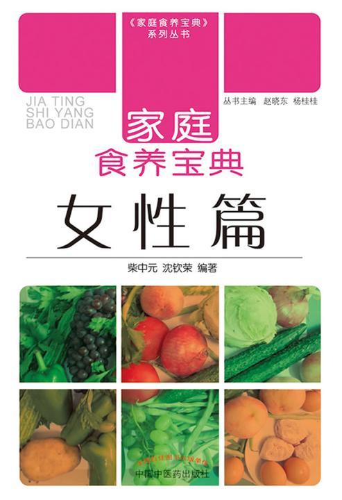 家庭食养宝典·女性篇(家庭食养宝典系列丛书)