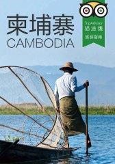 柬埔寨(TripAdvisor猫途鹰旅行指南)(电子杂志)