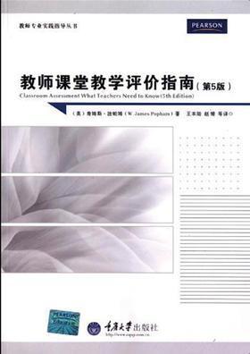 教师课堂教学评价指南(第5版)