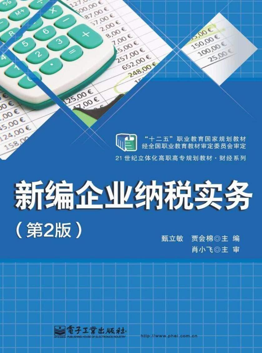 新编企业纳税实务(第2版)