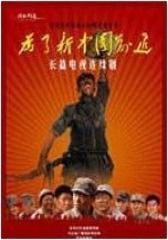 为了新中国前进(影视)