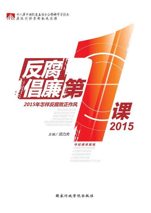 反腐倡廉第一课2015