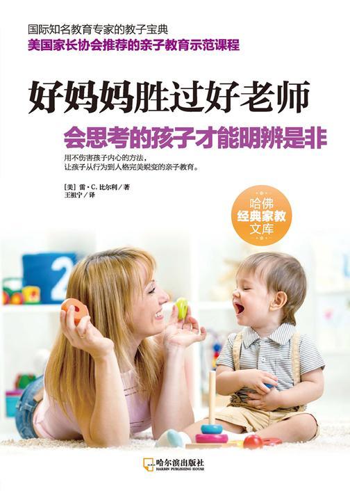 好妈妈胜过好老师:会思考的孩子才能明辨是非