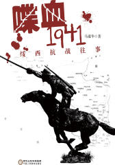 喋血1941:绥西抗战往事