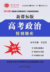 [3D电子书]圣才学习网·2015年新课标版高考政治特别题库(仅适用PC阅读)
