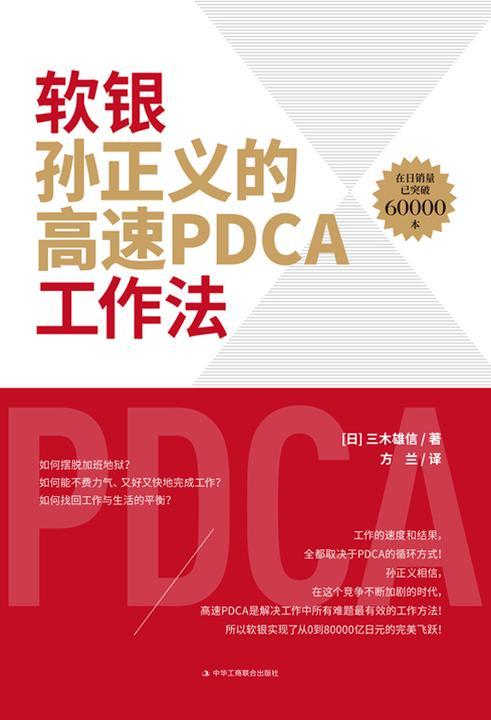 软银孙正义的高速PDCA工作法