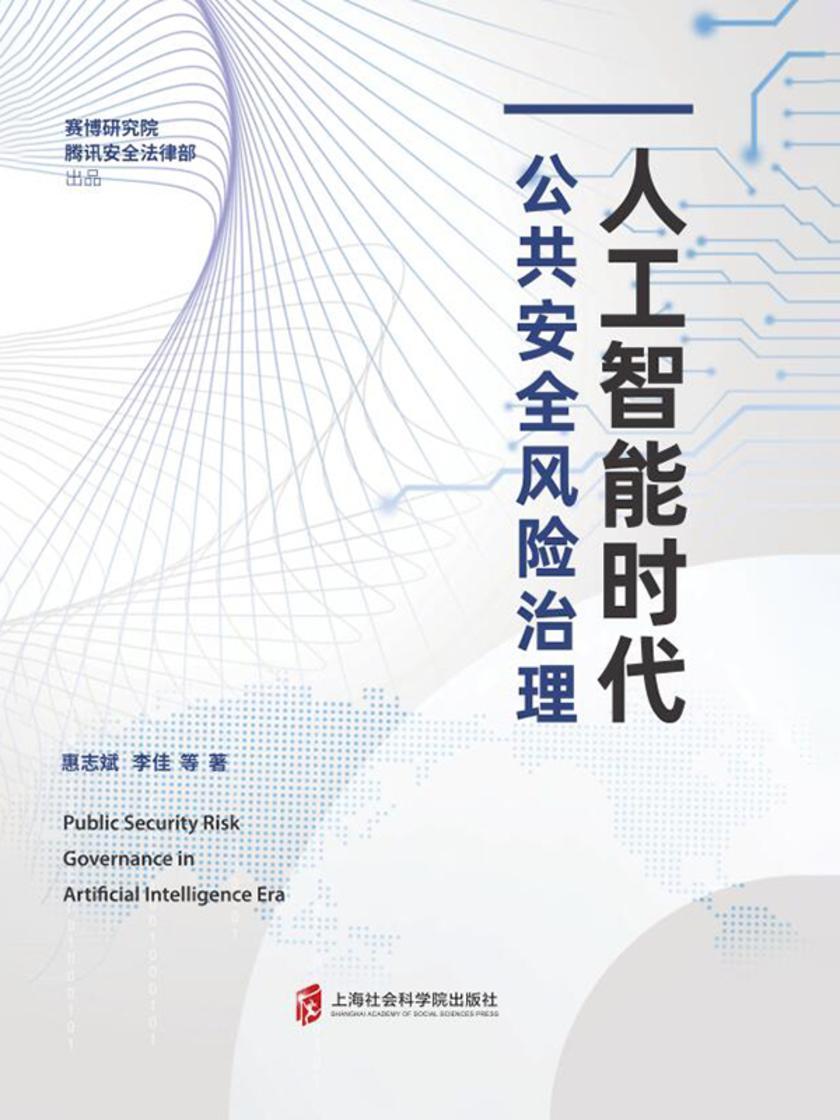 人工智能时代公共安全风险治理