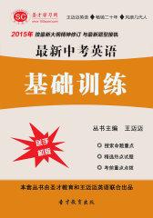 [3D电子书]圣才学习网·2015年最新中考英语基础训练(仅适用PC阅读)