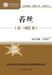 [3D电子书]圣才学习网·苔丝(高三词汇量)(仅适用PC阅读)