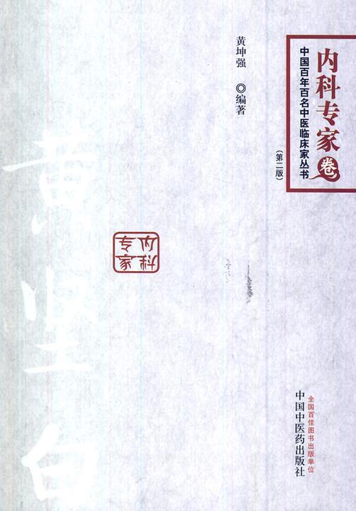 黄坚白(中国百年百名中医临床家丛书)