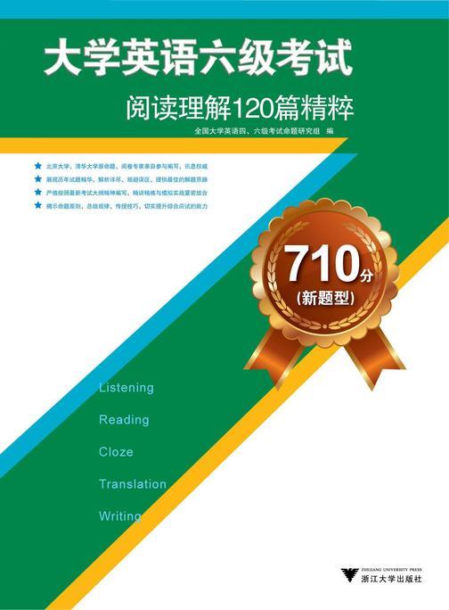 710分(新题型)大学英语六级考试阅读理解120篇精