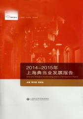 2014-2015年上海典当业发展报告