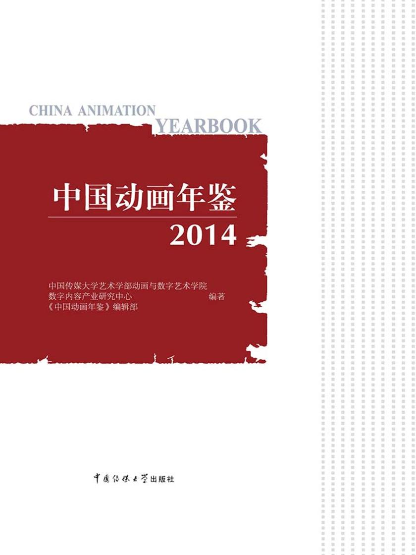 中国动画年鉴.2014