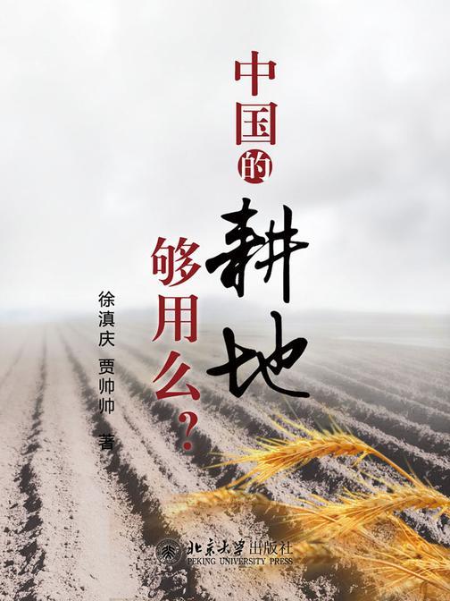 北大微讲堂:中国的耕地够用吗?
