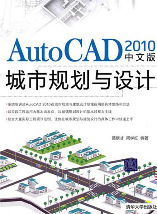 AutoCAD2010中文版城市规划与设计
