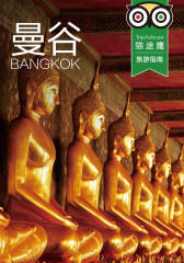 曼谷(TripAdvisor猫途鹰旅行指南)(电子杂志)