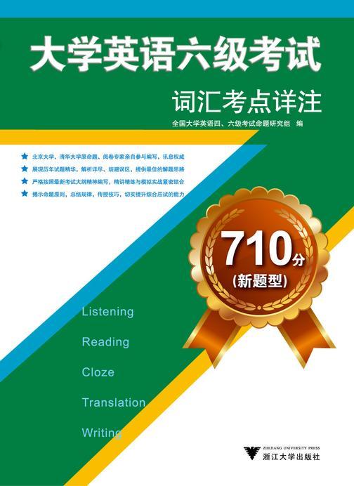 710分(新题型)大学英语六级考试词汇考点详注