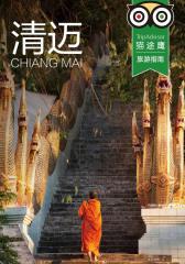 清迈(TripAdvisor猫途鹰旅行指南)(电子杂志)