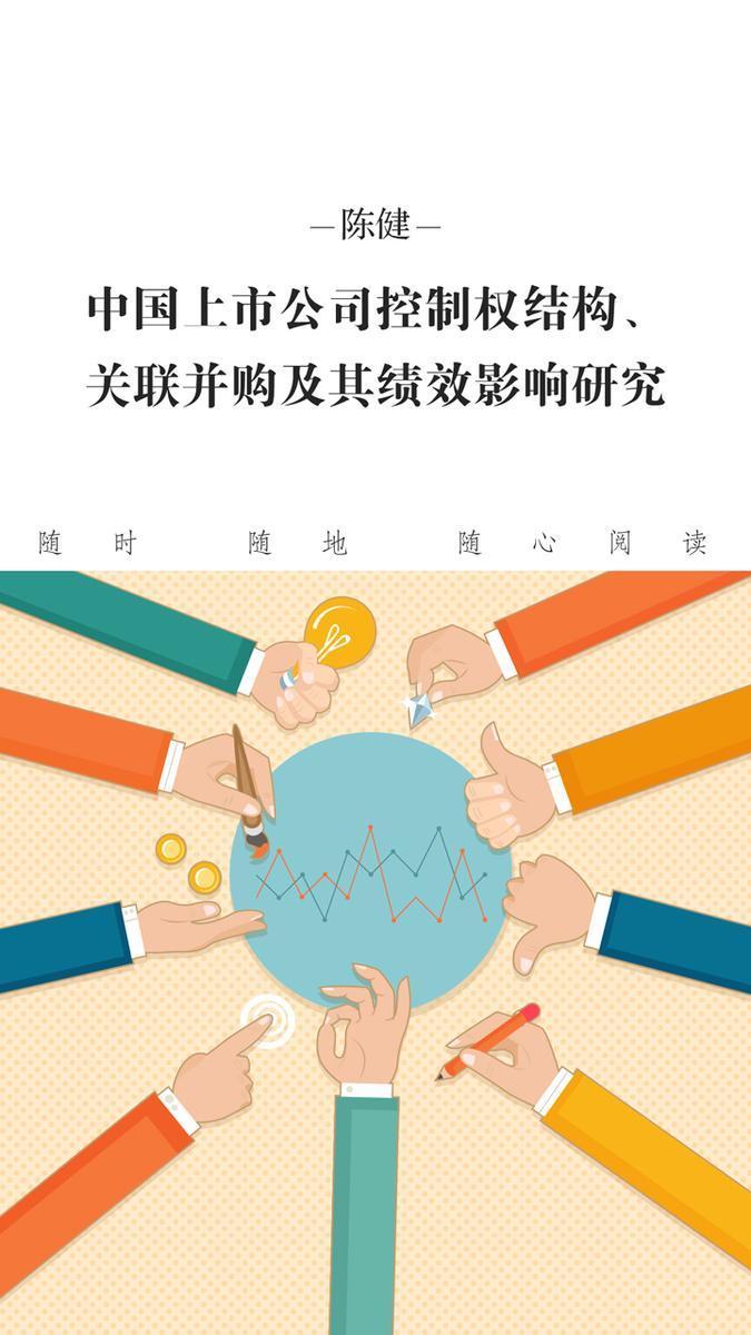 中国上市公司控制权结构、关联并购及其绩效影响研究