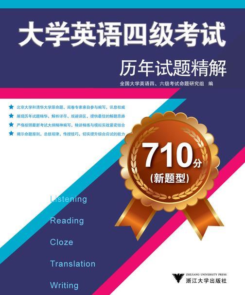 710分(新题型)大学英语四级考试历年试题精解