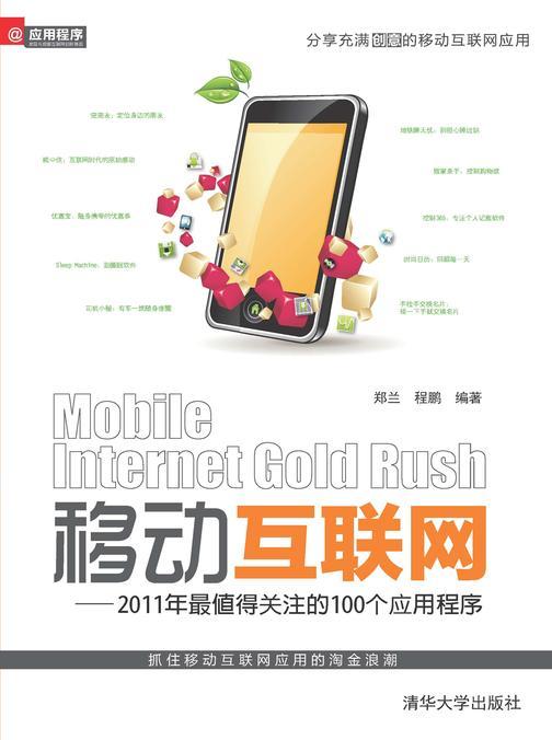 移动互联网——2011年 值得关注的100个应用程序(仅适用PC阅读)