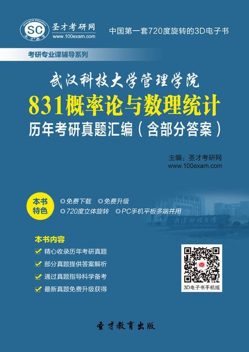 武汉科技大学管理学院831概率论与数理统计历年考研真题汇编(含部分答案)