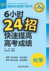 6小时24招快速提高高考成绩(化学)
