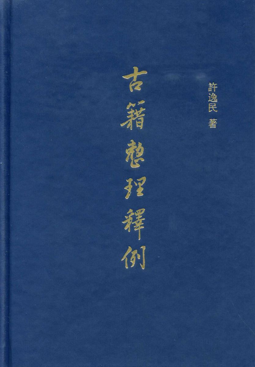 古籍整理釋例(仅适用PC阅读)