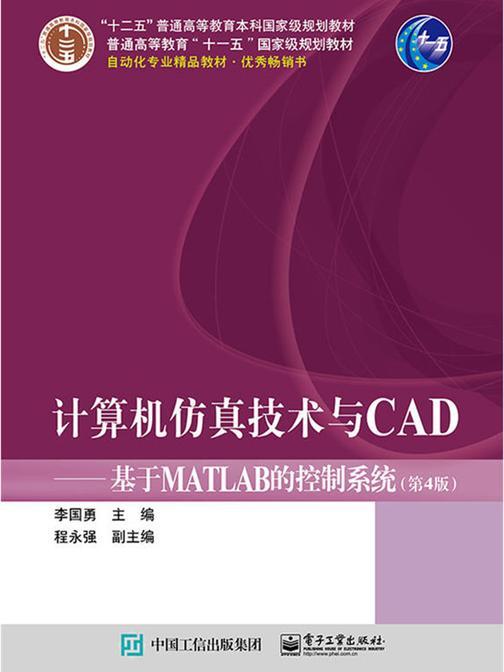 计算机仿真技术与CAD——基于MATLAB的控制系统(第4版)