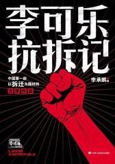 李可乐抗拆记(李承鹏最新力作!中国第一部以拆迁为题材的文学作品!)