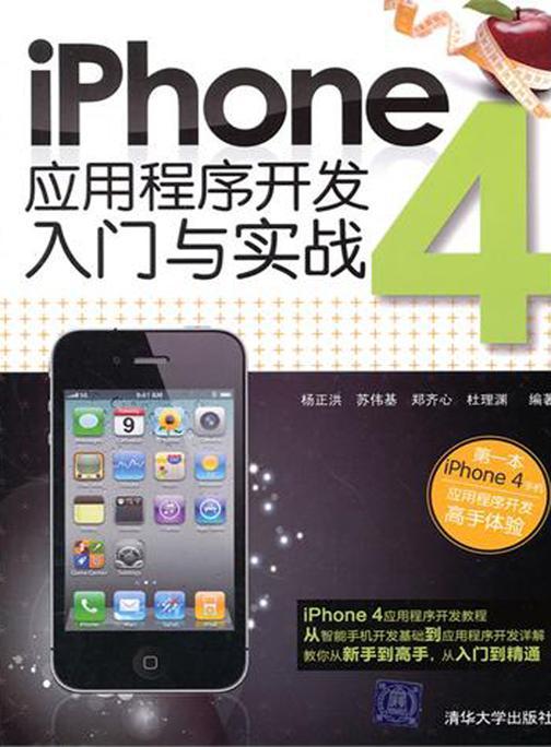 iPhone 4应用程序开发入门与实战