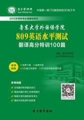 [3D电子书]圣才学习网·鲁东大学外国语学院809英语水平测试翻译高分特训100篇(仅适用PC阅读)