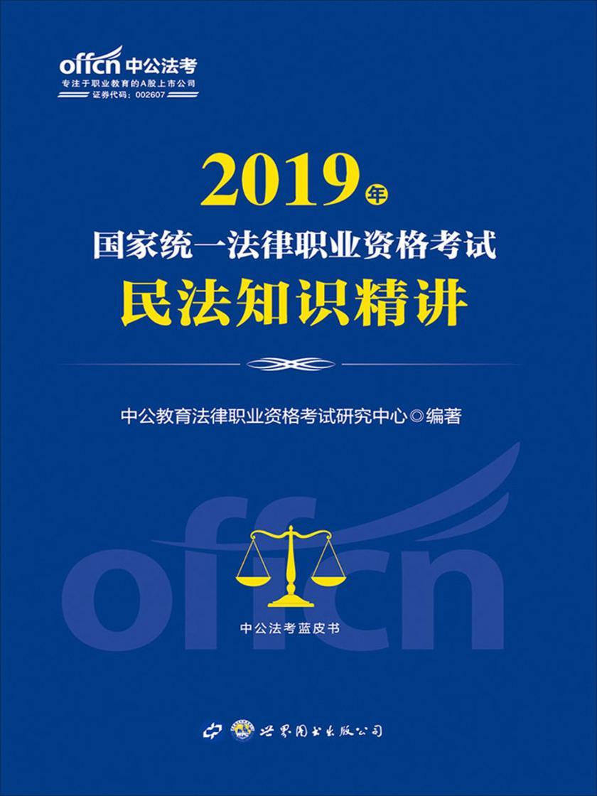 司法考试中公2019国家统一法律职业资格考试民法知识精讲