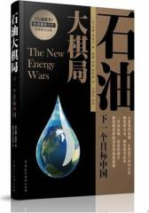 石油大棋局:下一个目标中国(作者恩道尔先生  力作隆重登场,中文版全球首发,央视栏目重磅加盟)(试读本)