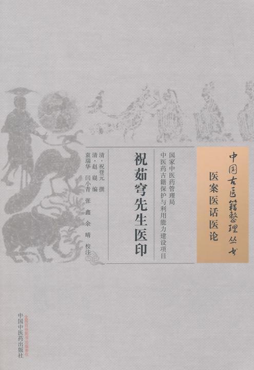 祝茹穹先生医印(中国古医籍整理丛书)