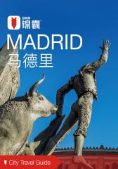 穷游锦囊:马德里(2016)(电子杂志)