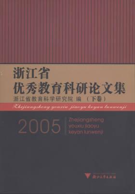 浙江省优秀教育科研论文集(2005)(仅适用PC阅读)