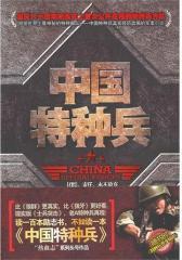 中国特种兵(试读本)