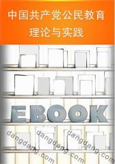 中国共产党公民教育理论与实践