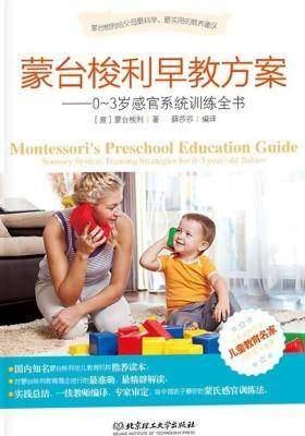 蒙台梭利早教方案—0~3岁感官系统训练全书