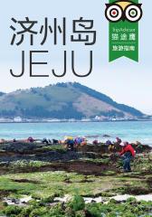济州岛(TripAdvisor猫途鹰旅行指南)(电子杂志)