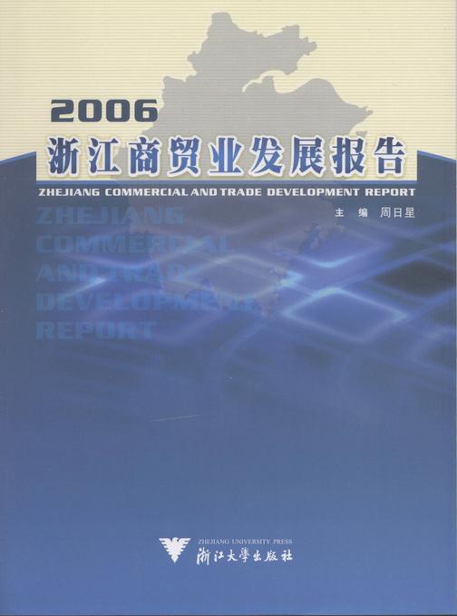 2006浙江商贸业发展报告(仅适用PC阅读)