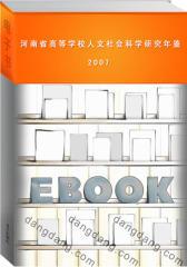 河南省高等学校人文社会科学研究年鉴.2007