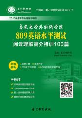 [3D电子书]圣才学习网·鲁东大学外国语学院809英语水平测试阅读理解高分特训100篇(仅适用PC阅读)