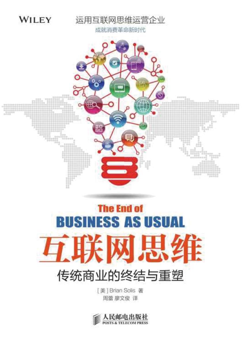 互联网思维——传统商业的终结与重塑